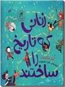 خرید کتاب زنانی که تاریخ را ساختند از: www.ashja.com - کتابسرای اشجع