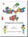 خرید کتاب کتاب بزرگ بازی از: www.ashja.com - کتابسرای اشجع