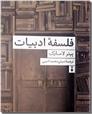 خرید کتاب فلسفه ادبیات از: www.ashja.com - کتابسرای اشجع