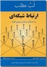 خرید کتاب بازاریابی دیجیتال در مراکز خرید و مال ها از: www.ashja.com - کتابسرای اشجع