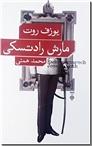 خرید کتاب مارش رادتسکی از: www.ashja.com - کتابسرای اشجع