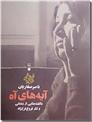 خرید کتاب آیه های آه - فروغ فرخزاد از: www.ashja.com - کتابسرای اشجع