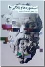 خرید کتاب اسطوره ها و زندگی ما از: www.ashja.com - کتابسرای اشجع