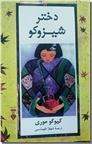 خرید کتاب دختر شیزوکو از: www.ashja.com - کتابسرای اشجع