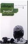 خرید کتاب آب زیپو از: www.ashja.com - کتابسرای اشجع