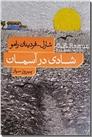 خرید کتاب شادی در آسمان از: www.ashja.com - کتابسرای اشجع