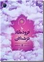 خرید کتاب فردوگاه فرشتگان - 6 تا 18 سال از: www.ashja.com - کتابسرای اشجع