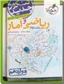 خرید کتاب پرسش های چهارگزینه ای - ریاضی و آمار جامع انسانی جلد 2 از: www.ashja.com - کتابسرای اشجع