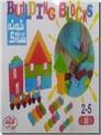خرید کتاب خونه سازی کوچک - لگو از: www.ashja.com - کتابسرای اشجع