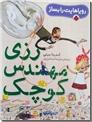 خرید کتاب رزی مهندس کوچک از: www.ashja.com - کتابسرای اشجع