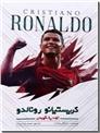 خرید کتاب کریستیانو رونالدو از: www.ashja.com - کتابسرای اشجع