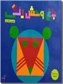 خرید کتاب مزرعه رنگی از: www.ashja.com - کتابسرای اشجع