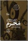 خرید کتاب محرم از: www.ashja.com - کتابسرای اشجع