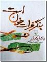 خرید کتاب بنگر فرات خون است از: www.ashja.com - کتابسرای اشجع