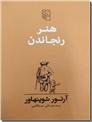 خرید کتاب هنر رنجاندن از: www.ashja.com - کتابسرای اشجع