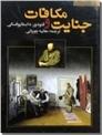 خرید کتاب جنایات و مکافات از: www.ashja.com - کتابسرای اشجع