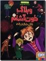 خرید کتاب وبلاگ خون آشام 2 از: www.ashja.com - کتابسرای اشجع
