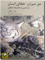 خرید کتاب حق حیوان خطای انسان از: www.ashja.com - کتابسرای اشجع