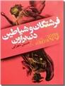 خرید کتاب فرشتگان و شیاطین از: www.ashja.com - کتابسرای اشجع