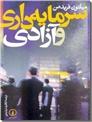 خرید کتاب سرمایه داری و آزادی از: www.ashja.com - کتابسرای اشجع
