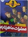خرید کتاب ماجراهای کمیسر کلیکر 1 - عملیات ماهیتابه از: www.ashja.com - کتابسرای اشجع