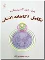 خرید کتاب تکامل آگاهانه انسان از: www.ashja.com - کتابسرای اشجع