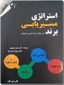 خرید کتاب استراتژی مسیریابی برند از: www.ashja.com - کتابسرای اشجع