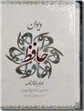 خرید کتاب دیوان حافظ قابدار - همراه با فالنامه از: www.ashja.com - کتابسرای اشجع