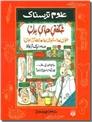 خرید کتاب شگفتی های بدن از: www.ashja.com - کتابسرای اشجع