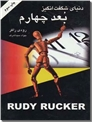 خرید کتاب دنیای شگفت انگیز بعد چهارم از: www.ashja.com - کتابسرای اشجع