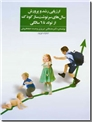 خرید کتاب ارزیابی رشد و پرورش سال های سرنوشت ساز کودک از: www.ashja.com - کتابسرای اشجع