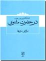 خرید کتاب اندک گستاخ و بیش مودب در حضرت مثنوی از: www.ashja.com - کتابسرای اشجع