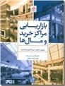 خرید کتاب بازاریابی مراکز خرید و مال ها از: www.ashja.com - کتابسرای اشجع