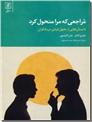 خرید کتاب مراجعی که مرا متحول کرد از: www.ashja.com - کتابسرای اشجع