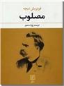 خرید کتاب مصلوب از: www.ashja.com - کتابسرای اشجع