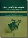 خرید کتاب رویکردهای بدیل در آموزش و پرورش از: www.ashja.com - کتابسرای اشجع