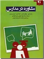 خرید کتاب مشاوره در مدارس از: www.ashja.com - کتابسرای اشجع