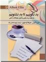 خرید کتاب بد نگوییم تا بد نشنویم از: www.ashja.com - کتابسرای اشجع
