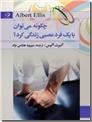 خرید کتاب چگونه می توان با یک فرد عصبی زندگی کرد؟ از: www.ashja.com - کتابسرای اشجع