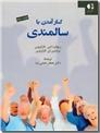 خرید کتاب کنار آمدن با سالمندی از: www.ashja.com - کتابسرای اشجع