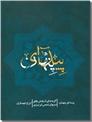 خرید کتاب پیدای پنهان از: www.ashja.com - کتابسرای اشجع