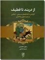 خرید کتاب از دربند تا قطیف از: www.ashja.com - کتابسرای اشجع