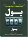 خرید کتاب پول بدون پول از: www.ashja.com - کتابسرای اشجع