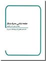 خرید کتاب جامعه شناسی مصرف و بازار از: www.ashja.com - کتابسرای اشجع