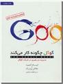 خرید کتاب گوگل چگونه کار می کند از: www.ashja.com - کتابسرای اشجع