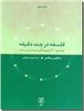 خرید کتاب فلسفه در چند دقیقه از: www.ashja.com - کتابسرای اشجع