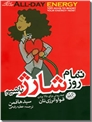 خرید کتاب تمام روز شارژ باشیم از: www.ashja.com - کتابسرای اشجع