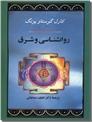 خرید کتاب روانشناسی و شرق از: www.ashja.com - کتابسرای اشجع