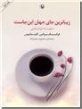 خرید کتاب زیباترین جای جهان این جاست از: www.ashja.com - کتابسرای اشجع