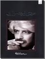 خرید کتاب مردی از جنس نور از: www.ashja.com - کتابسرای اشجع